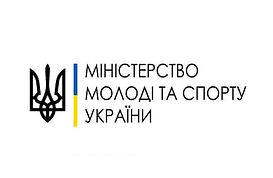 ministerstvo-sporta-Ukrainy.jpg
