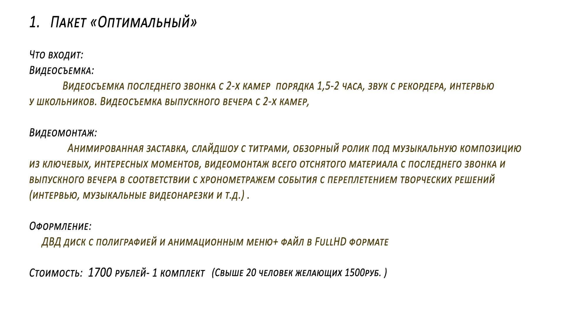 Оптимальный_школа3