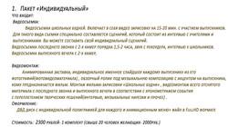 Индивидуальный_школа2