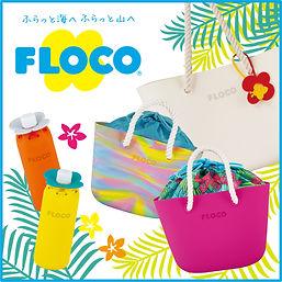floco2019−2.jpg