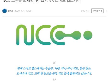 NCC 코인을 소개합니다 : VR 스마트 헬스케어