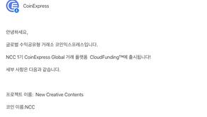 NCC 1기 CloudFunding™에 출시됩니다!
