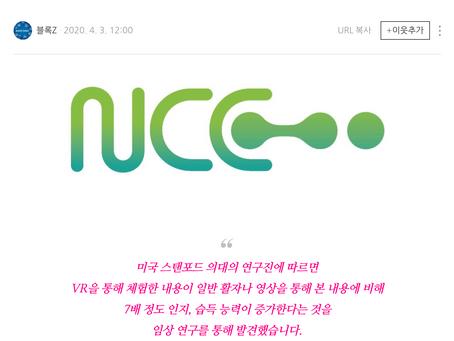 NCC 코인을 소개합니다 : 실버 VR 놀이터
