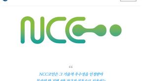 NCC 코인을 소개합니다 : NCCCOIN 지역암호화폐 선정