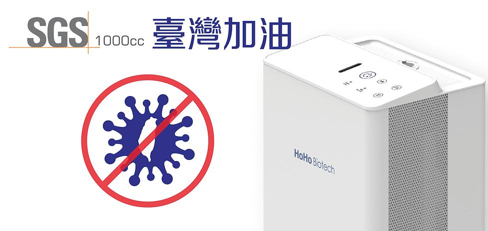 台灣加油-和合生醫1000cc氣機