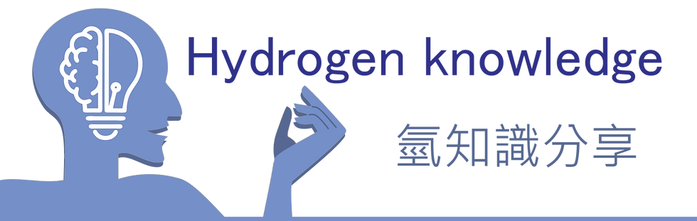 Hydrogen knowledge 氫知識分享