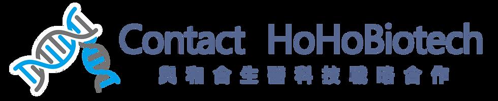 Contact  HoHoBiotech.png