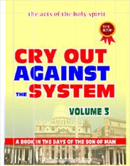 CRY OUT AGAINST THE SYSTEM (VOLUME 3)