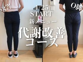 【新メニュー】-13kg?!代謝改善コース開始!!
