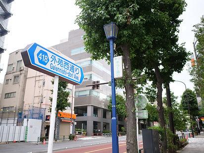 外苑西通りの看板.JPG