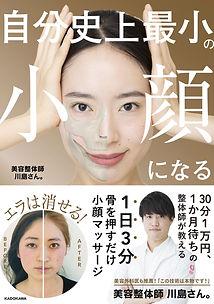 書籍『自分史上最小小顔になる』.jpeg