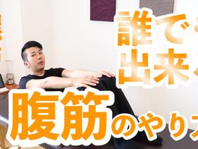 【最強筋トレ】『無駄』に筋肉をつけない腹筋のやり方