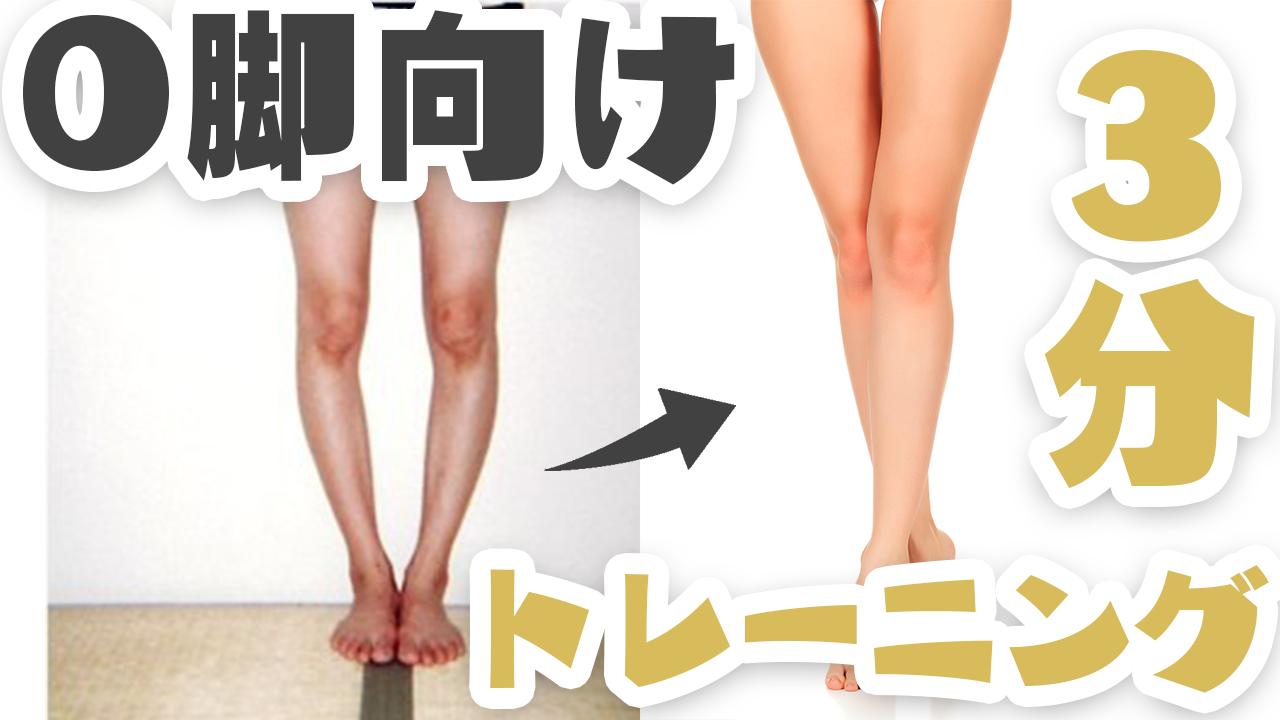 O脚サムネ3
