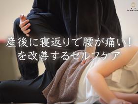 【産後】寝返りの腰痛を改善するセルフケア