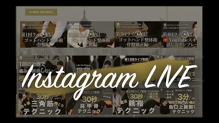 Instagram Live.png