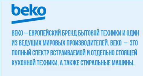 Beko (Беко) – компания производитель бытвой техники, партнер музея.