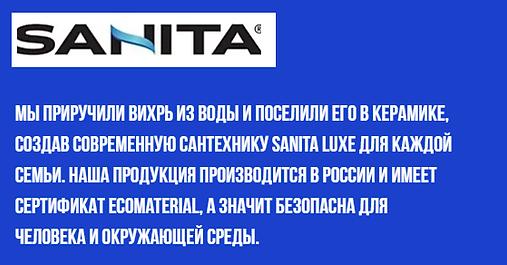 Санита - трговая марка партнета музея Самарского завода Стройфарфор.
