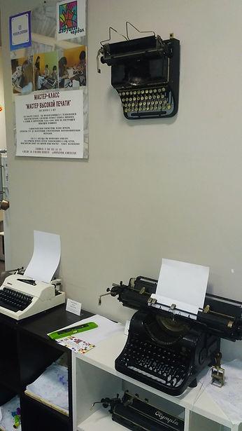 Пишущие машины
