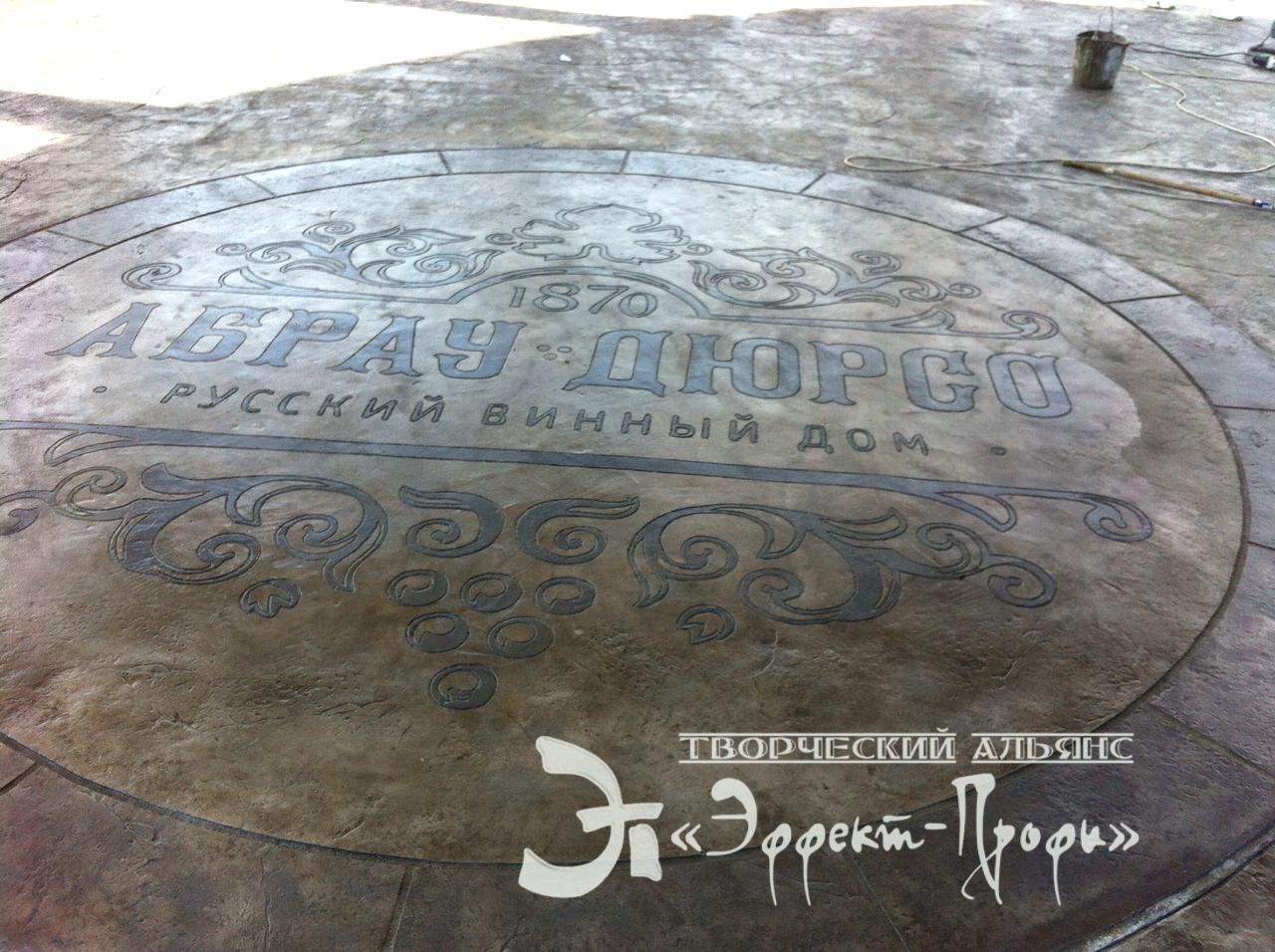 Печатный бетон. Эмблема.