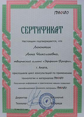 Сертификат специалиста Графито