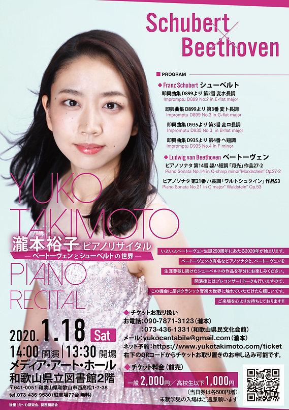 瀧本裕子ピアノリサイタル_表面.ai_01 (1).jpg