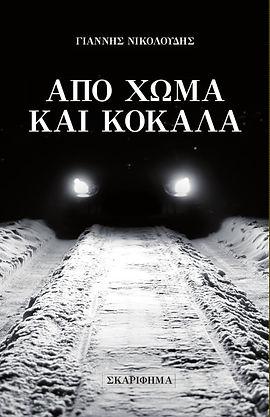 apo-choma-kai-kokkala.jpg