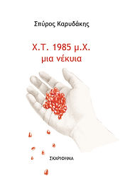 Σπύρος Καρυδάκης, Χ.Τ. 1985 μ.Χ. μια νέκ