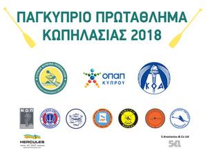 Α' Σκέλος Παγκυπρίου Πρωταθλήματος Κωπηλασίας (2018)