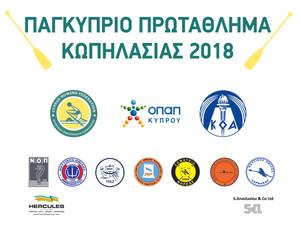 Αποτελέσματα Σαββάτου (19-05-2018) και Πρόγραμμα Κυριακής (20-05-2018 )  B΄ Σκέλους Παγκυπρίου Πρωτα