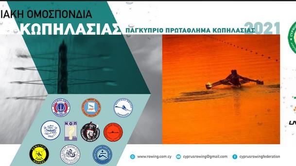 Παγκύπριο Πρωτάθλημα Κωπηλασίας 2021                       B' Σκέλος 26-27 Ιουνίου