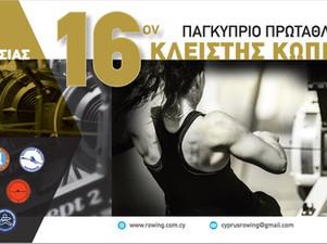 16ον Παγκύπριο Πρωτάθλημα Κλειστής Κωπηλασίας