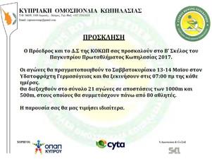 Β' Σκέλος Παγκυπρίου Πρωταθλήματος Κωπηλασίας (2016-2017)