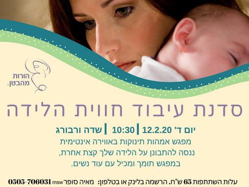 הורות מהבטן- המרכז  מהריון להורות (3).pn
