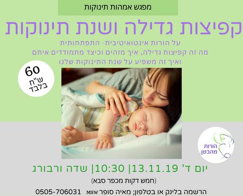 סדנת הכנה להנקה והורות ראשונית (2).png