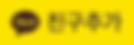 사본 -friendadd_small_yellow_rect_3X.png