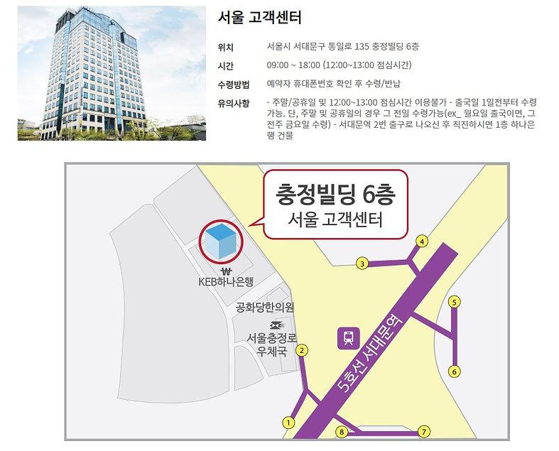 와이파이 도시락 서울 서대문구.jpg