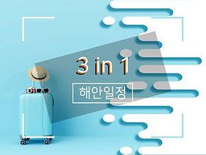 3IN1.jpg