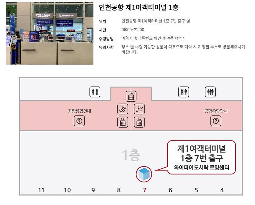 와이파이 도시락 인천 1터미널.jpg