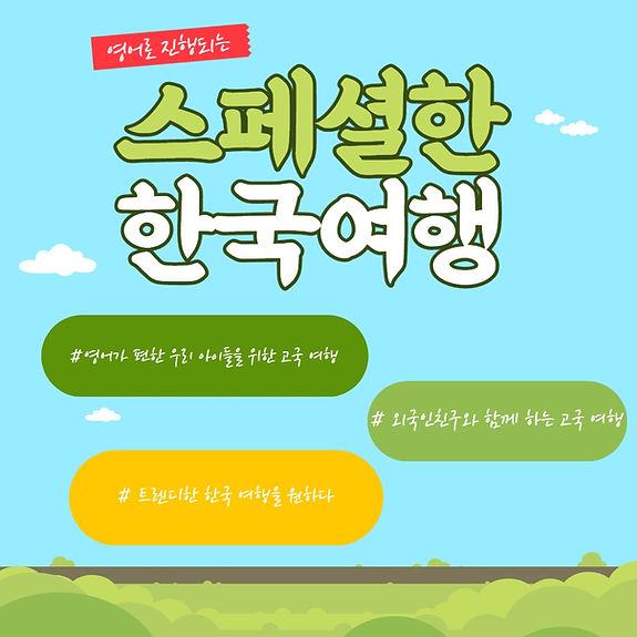 한국여행.jpg
