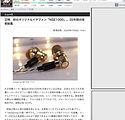 AV_Watch_200709.jpg