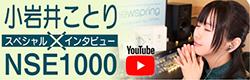 koiwaikotori_banner.png