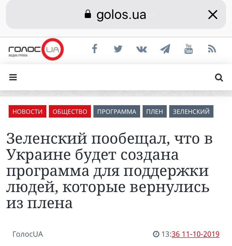 Зеленский пообещал поддержку пленным.jpg
