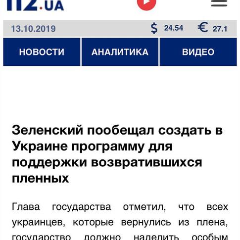Зеленский пообещал создать поддержку пле