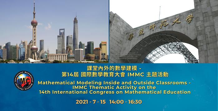 IMC_ICME14_QEFweb.png