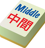Middle_Mahjong.png