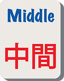 MIDDLE.png