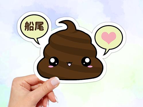 Emoji Poop Sticker, Kawaii Sticker
