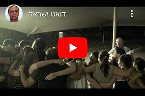 הרכבים מוסיקליים לאירועים בסגנון ישראלי