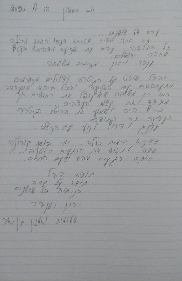 מכתב אמנון הופעה נטף.jpg
