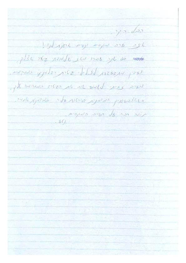 מכתב המלצה נטע.jpg
